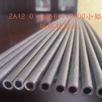 2A12 7075  5A06 5A02 5083 直徑6MM小鋁管
