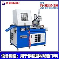 铝型材切割机供应 飞研铝材切割机厂家