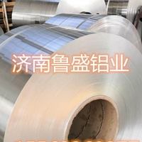 防腐保温用铝皮  保温用铝卷 0.50.60.7