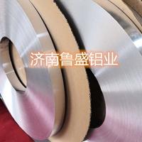 山东铝带厂家  分切铝带  8011合金
