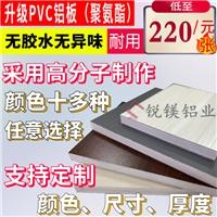 PVC<em>鋁</em><em>板</em>銳鎂全鋁家具現貨供應廠家批發
