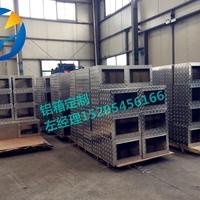 鋁制品加工 鋁箱