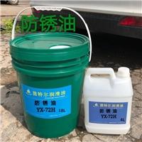 電鍍防銹油操作流程不規范  好防銹油失效