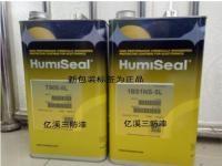 原厂稀释剂T905稀释三防漆1B51NS1B51NSLU