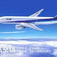 QC-10航空铝板