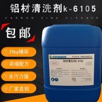 K-6105铝材清洗剂