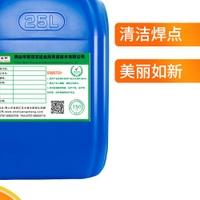 不锈钢氧化物清洗剂供应