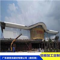 福建出站大廳聚脂漆異形鋁單板生產廠家