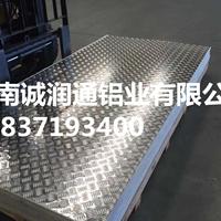 1.5厚五條筋花紋鋁板生產廠家