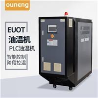 pom成型加熱模溫機 歐能量身定制打造