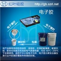 耐高温透明电子灌封胶绝缘阻燃电子灌封胶