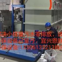 五金塑胶加工废水达标排放处理设备