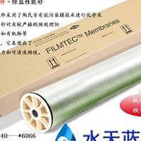 陶氏FILMTECTM BW30-40034i低污染苦咸水淡化反渗透膜元件