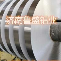 8011合金0.3毫米分切水管料鋁帶