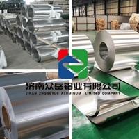 0.40.5毫米電廠、化工廠專項使用合金鋁皮哪里有