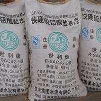 世利水泥快硬硫铝酸盐水泥