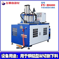移動電源鋁型材切割機 自動鋁型材下料機