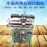 奶茶杯丝印机塑料杯滚印机马克杯丝网印刷机