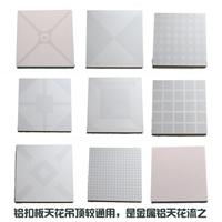 工程鋁天花 背貼吸音棉鋁扣板 噴涂鋁天花板