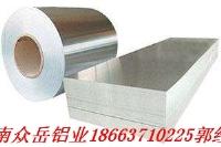 0.4毫米厚铝合金卷哪里有做的(合金铝卷)
