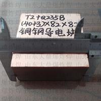 铜钢导电块,铜钢接地块,爆开焊接地块,爆开焊导电块