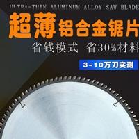 进口超薄切铝合金锯片切铝材专项使用高精度合金锯片