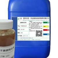 新款JYM-101不銹鋼鈍化液 不銹鋼鈍化劑