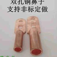 双孔线鼻子DTL-240平方双孔铜铝鼻子
