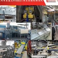 更新铝熔炼设备-presezzi布莱塞茨