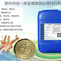 標準銅材封閉劑環保銅材鈍化液