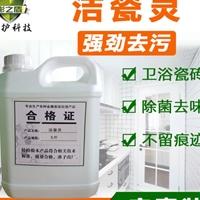 潔瓷靈瓷磚清潔劑
