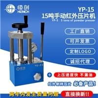 压片机红外粉末压片机15吨YP-15实验室专项使用