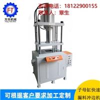 铝镁锌压铸件冲边机
