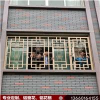 西子格铝花格窗仿古铝合金防盗窗