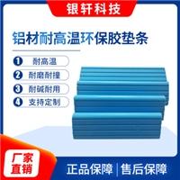 铝材环保耐高温胶垫条