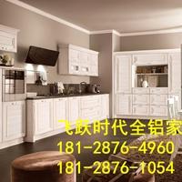 许昌加盟全铝家具铝型材材料