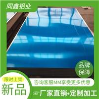 现货镜面铝板 6061光面镜面氧化铝板