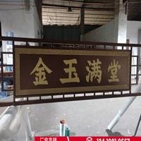 安徽黄山木纹铝窗花隔断木纹铝窗花定制