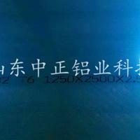 山东滨州压花铝卷板厂家直销中正铝业