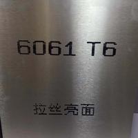 批发6253-T1铝合金状态有什么不同