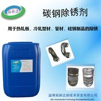 碳钢除锈剂 水性碳钢除锈剂 热轧板除锈剂