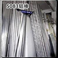 5083铝棒对应中国牌号LF4材质