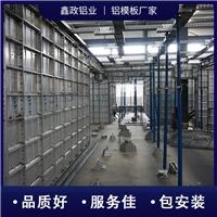 建筑铝模板租赁 拉片体系铝合金模板厂家选择鑫政铝