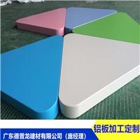 凹槽三角形铝单板_平面糖果色铝板加工厂