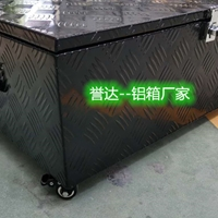 合金铝板厂家定制铝箱整理箱收纳箱