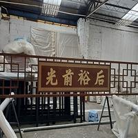 四川泸州街道店面装饰中式铝窗花木纹铝窗花花格