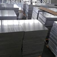 上海7A09-T7651超宽铝板是化学成分是什么