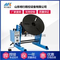 焊接变位机 焊接旋转平台 焊接转盘