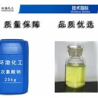 环渤化工漂白水 次钠  污水处理剂 长期供货