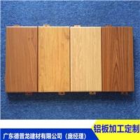 7字角码密拼铝板_深浅色木纹转印厂家订购